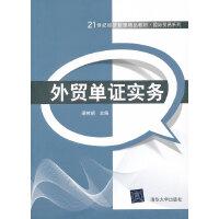 外贸单证实务(21世纪经济管理精品教材・国际贸易系列)