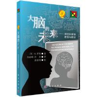 大脑的未来:神经科学的愿景与隐忧
