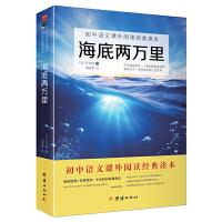 海底两万里 部编教材(七年级下)必读书目