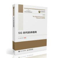 国之重器出版工程 5G时代的承载网