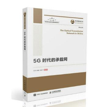 国之重器出版工程 5G时代的承载网 对5G时代通信网的前瞻性认识,展望5G承载建设的要点