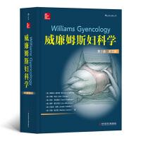 威廉姆斯妇科学(第3版)(英文版)