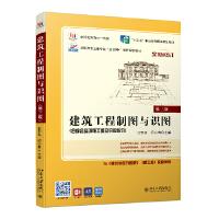 建筑工程制图与识图(第三版)