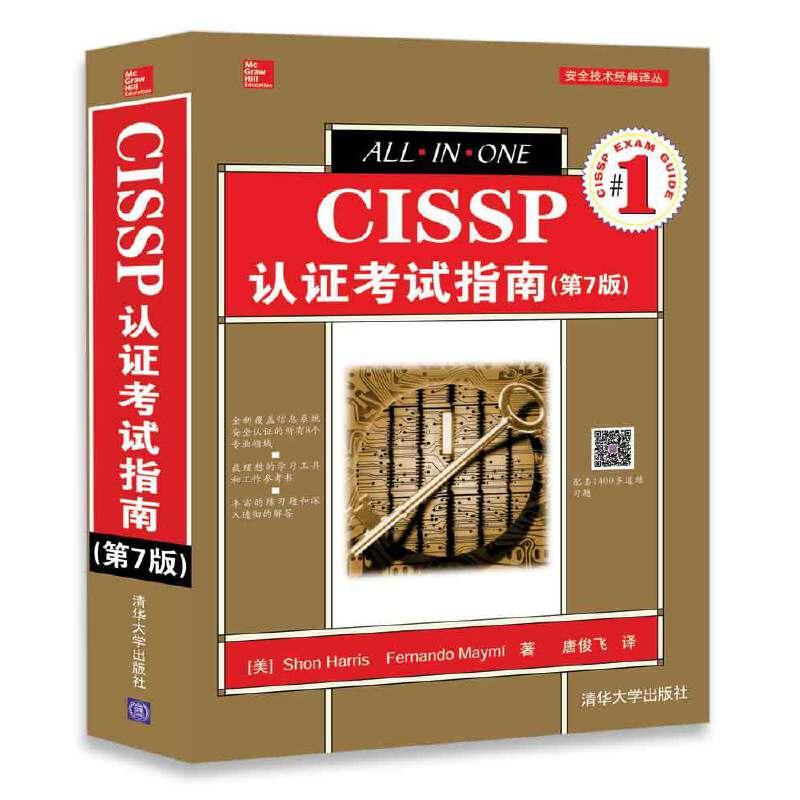 CISSP认证考试指南(第7版) 网络安全从业人员工作参考书!CISSP认证学习指南和提分宝典!配套1400道练习题和答案简析,获取方式见书前言。