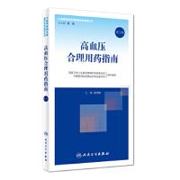 高血压合理用药指南(第2版)【正版旧书,品质无忧】