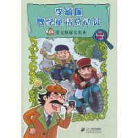 爱克斯探长出山 李毓佩数学童话总动员 爱克斯探长系列 1 李毓佩 21世纪出版社