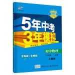 五三 初中物理 八年级上册 人教版 2020版初中同步 5年中考3年模拟 曲一线科学备考
