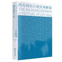 西方成长小说文本解读 孙胜忠 著 商务印书馆