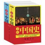 全彩中国史【上下册】(一图胜千言,中国通史经典图文收藏版)