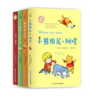任溶溶经典译丛 米尔恩系列(套装 共4册)