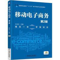 移动电子商务 第2版 机械工业出版社
