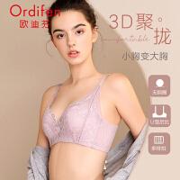 欧迪芬女士内衣2019新款上薄下厚无钢圈胸罩蕾丝柔软性感聚拢文胸XB9501