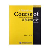 外贸英语对话(第四版) 诸葛霖,江春著 对外经贸大学出版社