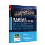 生态城市设计――中国新型城镇化的生态学解读 伍业钢 [美] 斯慧明 江苏科学技术出版社【新华书店 值得信赖】