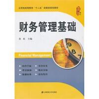 【RT4】财务管理基础 黄虹 上海财经大学出版社有限公司 9787564217457