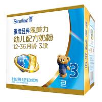 雅培亲体金装喜康力幼儿配方奶粉3段1200克盒装1-3岁适用