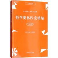数学奥林匹克精编 7年级 上海科学普及出版社