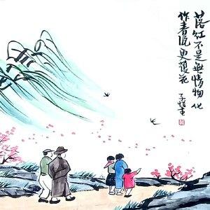 中国现代画家,散文家美术教育家音乐教育家,漫画家作家和书法家没翻译家丰子恺(落红不是无情物)2