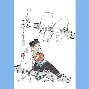 北京大学中国画画法研究院院长,当代书画巨匠文学家诗人范曾(三羊开泰2)