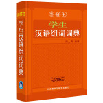 学生汉语组词词典