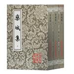 栾城集(平)(全三册)(中国古典文学丛书)