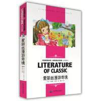 爱丽丝漫游奇境 中小学生新课标必读 世界经典文学名著 名师精读版 9787540243258