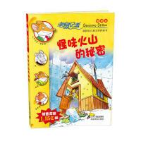 45 怪味火山的秘密 老鼠记者新译本 (意)斯蒂顿,宋诒瑞 21世纪出版社