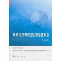 世界经济研究热点问题报告(2013) 刘文革孙瑾作 经济科学出版社