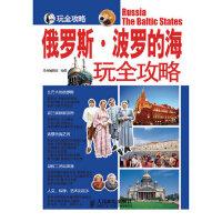 【二手旧书8成新】俄罗斯 波罗的海玩全攻略 墨刻编辑部 9787115277381 人民邮电出版社