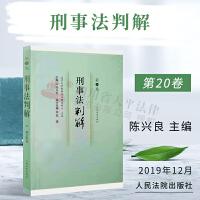 正版 刑事法判解(第20卷) 陈兴良主编 刑法判例 人民法院出版社 9787510926051