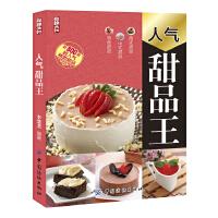 人气甜品王(精心搜罗近800款超人气精致甜品,巧克力、慕斯、蛋糕、布丁..帮您变身甜品达人。中式、日式、西式甜品,一本