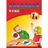 新概念英语青少版同步测试(1A)(配CD)