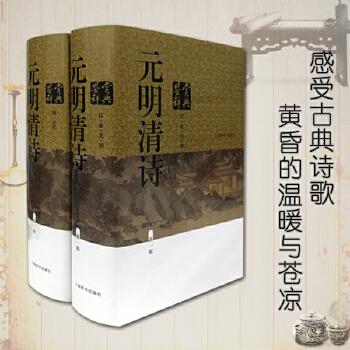 元明清诗鉴赏辞典(新一版) 汇聚辽金元明清近代九百年间古典诗歌精品,长销不衰的中国文学普及读物。
