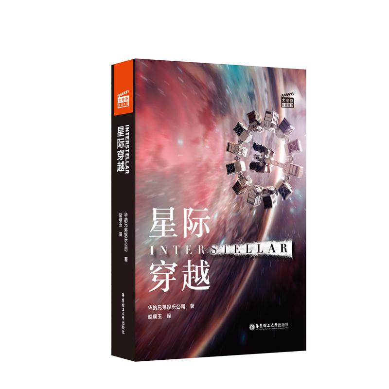 大电影双语阅读.星际穿越 Interstellar (赠英文音频与单词随身查APP) 官方授权,《星际穿越》电影官方同名双语小说,赠全文英文朗读音频。