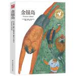 金银岛(手绘彩插珍藏版)语文课外阅读书推荐读物