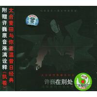 太合麦田典藏系列之许巍在别处全新数码母带处理(CD)