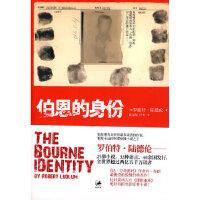 【二手旧书8成新】伯恩的身份--谍影重重1 [美]罗伯特・陆德伦 9787208078178 上海人民出版社