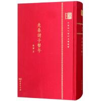 先秦诸子系年(120年纪念版)商务印书馆
