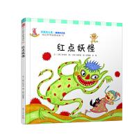 幼儿科学故事绘本.可爱的人体・健康和卫生 红点妖怪(06)