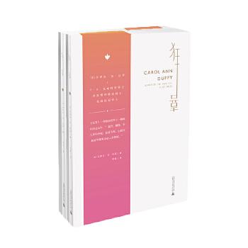 狂喜 & 蜜蜂 (全二册)341年以来首位女性桂冠诗人达菲获奖诗作