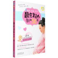备孕完美的孕产56周怀孕月子护理孕期知识百科全书 DVD视频光盘