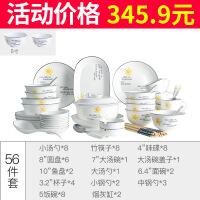 碗碟套装家用 碗盘碗筷盘子碗日式创意4人10个2只陶瓷6简约餐具 饭碗较大