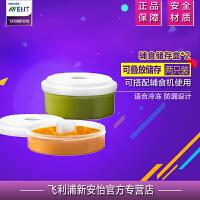 飞利浦新安怡 (AVENT) 辅食储存盒 可搭配辅食机使用 SCF876/03 食物储存