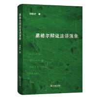 黑格尔辩证法讲演录 邓晓芒 著 商务印书馆