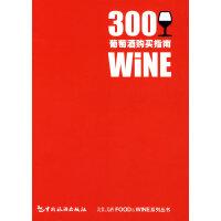 300葡萄酒��I指南(收藏、品�b、�e酌、���……集葡萄酒文化之大成,�热菥��生��,�D片精美�^��,一�栽谑�,�x酒不愁�。�