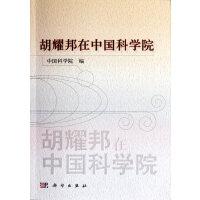 胡耀邦在中国科学院