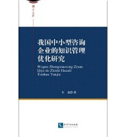 我国中小型咨询企业的知识管理优化研究