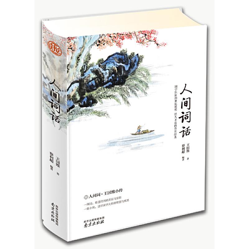 人间词话 附王国维小传 精装读书会 一代国学巨匠的世纪绝唱  中国享有盛誉的传世经典