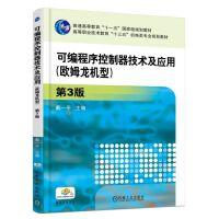 可编程序控制器技术及应用 (欧姆龙机型)第3版
