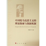 中国化马克思主义的理论探索与创新机制